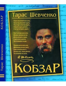Кобзар ф.А4