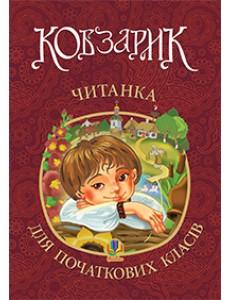 Кобзарик: читанка для початкових класів