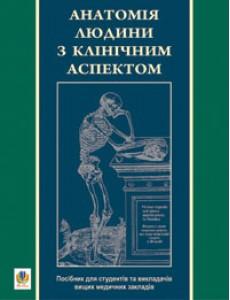 Анатомія людини з клінічним аспектом