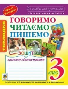 Говоримо, читаємо, пишемо 3 кл до Валушенко