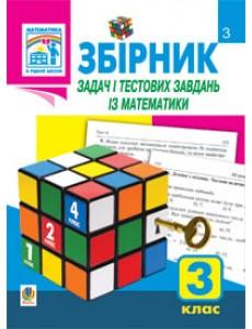 Математики 3 кл. Збірник задач і тестових завдань