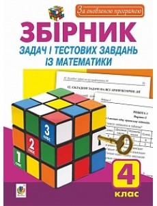 Математики 4 кл. Збірник задач і тестових завдань