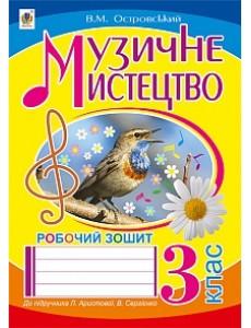 Робочий зошит Музичне мистецтво 3 кл. до Аристової