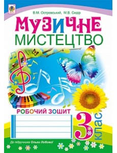 Робочий зошит Музичне мистецтво 3 кл. до Лобової