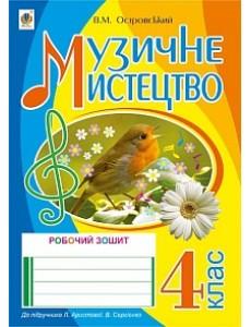 Робочий зошит Музичне мистецтво 4 кл. до Аристової