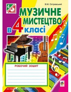 Робочий зошит Музичне мистецтво 4 кл. до Кондратової