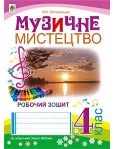 Робочий зошит Музичне мистецтво 4 кл. до Лобової