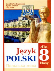 Польська мова 8 кл. Біленька, Свистович Підручник