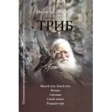 Триб. П'ятикнижжя про карпатського мудреця Андрія Ворона