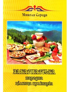 Закарпатська народна цілюща кулінарія