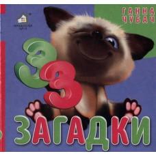 33 загадки