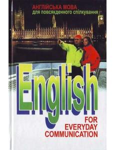 Англійська мова для повсякденного спілкування. Шпак