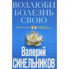 Возлюби болезнь свою. Валерій Синельников