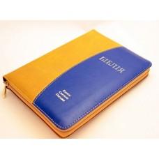 Біблія 10457_6