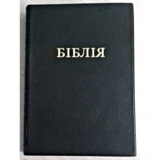Біблія 10522