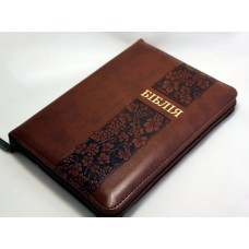 Біблія 10554_1