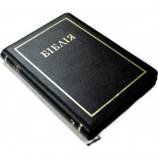 Біблія 10742