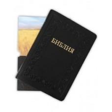 Біблія 10744