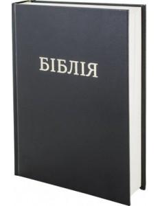Біблія 1083