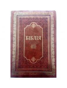 Біблія 10852