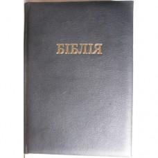 Біблія 10871