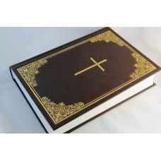 Біблія 10739