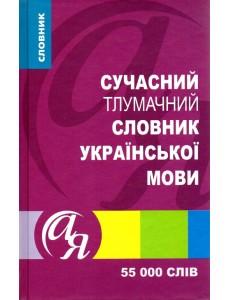 Сучасний тлумачний словник 55 тис. слів