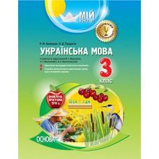 Українська мова 3 кл IІ семестр Посібник за Вашуленко