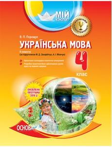 Українська мова 4 кл ІІ семестр Посібник за Захарійчук