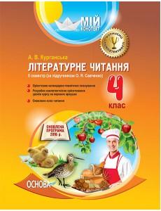 Літературне читання 4 кл ІІ семестр Посібник за Савченко