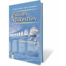 Зарубіжна література 7 кл Підручник Волощук