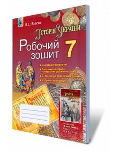 Історія України 7 кл Робочий зошит Власов