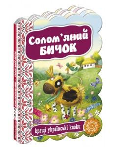 Кращі українські казки. Солом'яний бичок