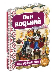 Кращі українські казки.Пан Коцький