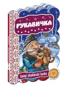 Кращі українські казки.Рукавичка