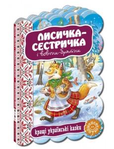 Кращі українські казки. Лисичка-сестричка і вовчик-братик