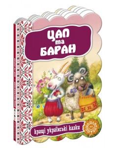 Кращі українські казки. Цап та баран