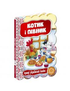 Кращі українські казки. Котик і півник