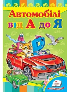 Автомобілі від А до Я
