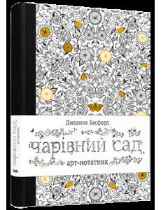 Арт-нотатник «Чарівний сад»