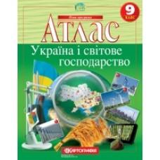 Атлас географія 9 клас Україна і світове господарство