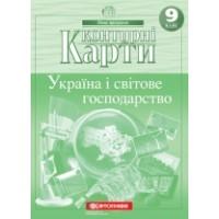 Контурні карти. Україна і світове господарство 9 клас