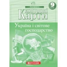 Контурні карти. Географія України. 9 клас