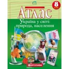 Атлас географія 8 клас Україна у світі