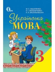 Українська мова 3 клас Вашуленко М.М., Підручник.