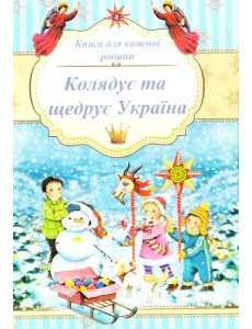 Колядує та щедрує Україна