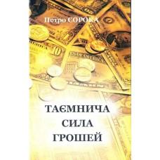Таємнича сила грошей