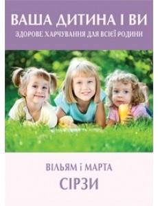Ваша дитина і ви