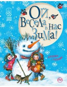 Ой, весела в нас зима!