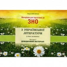 Матеріали для підготовки до ЗНО 2018 з української літератури Частина І